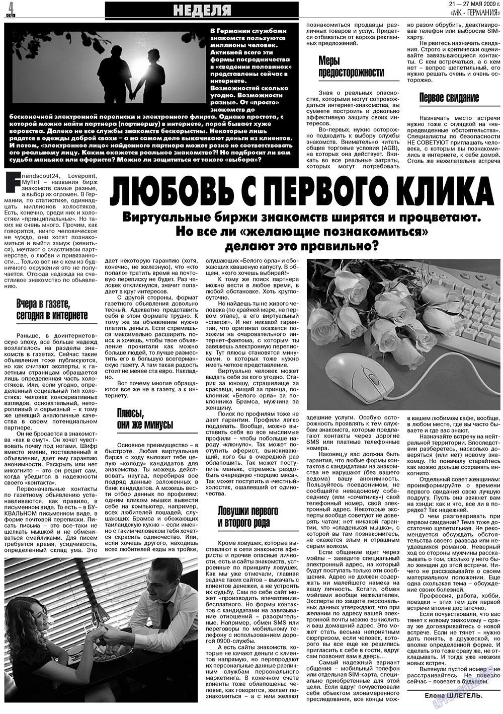 газетные объявления знакомств с телефонами