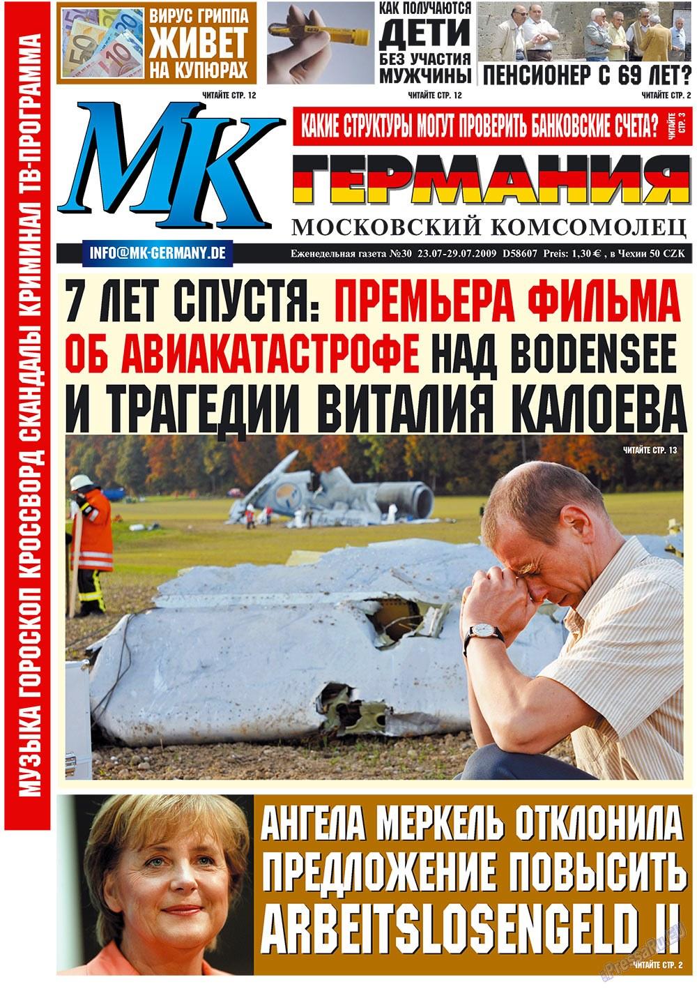 МК-Германия (газета). 2009 год, номер 30, стр. 1