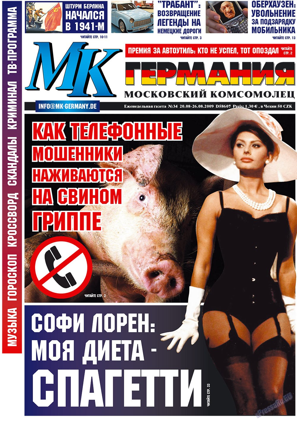 МК-Германия (газета). 2009 год, номер 34, стр. 1