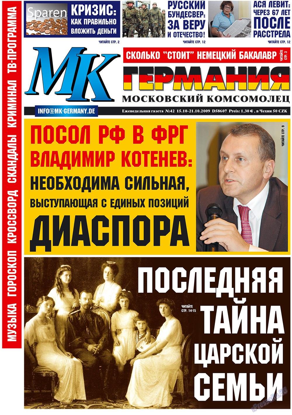 МК-Германия (газета). 2009 год, номер 42, стр. 1