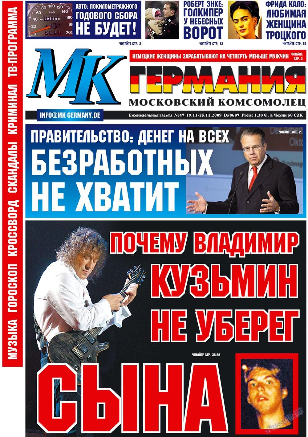 МК-Германия (газета). 2009 год, номер 47, стр. 1