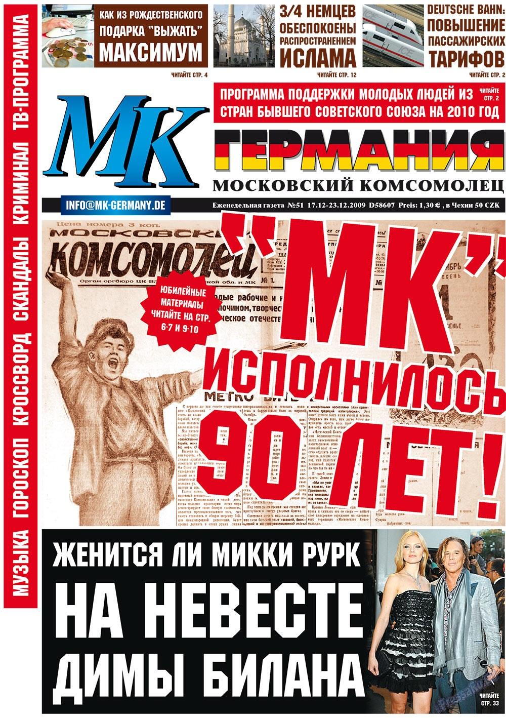 МК-Германия (газета). 2009 год, номер 51, стр. 1