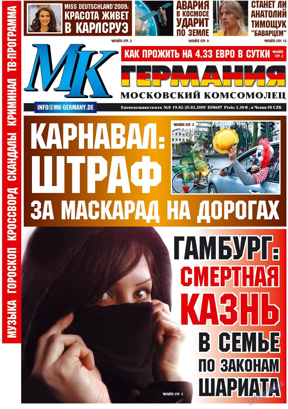 МК-Германия (газета). 2009 год, номер 8, стр. 1