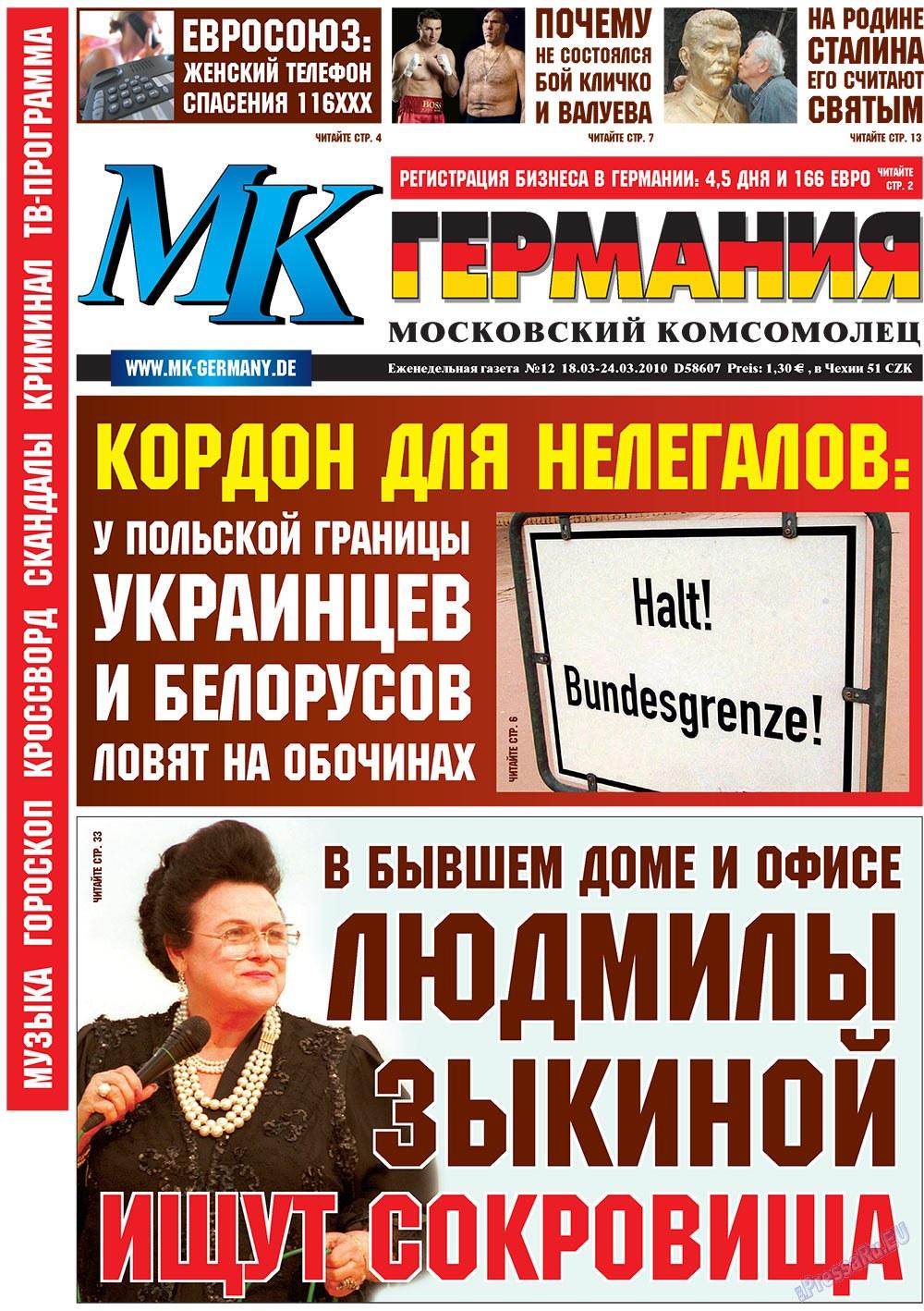 МК-Германия (газета). 2010 год, номер 12, стр. 1
