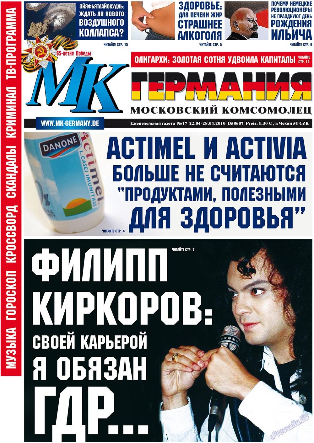 МК-Германия (газета). 2010 год, номер 17, стр. 1