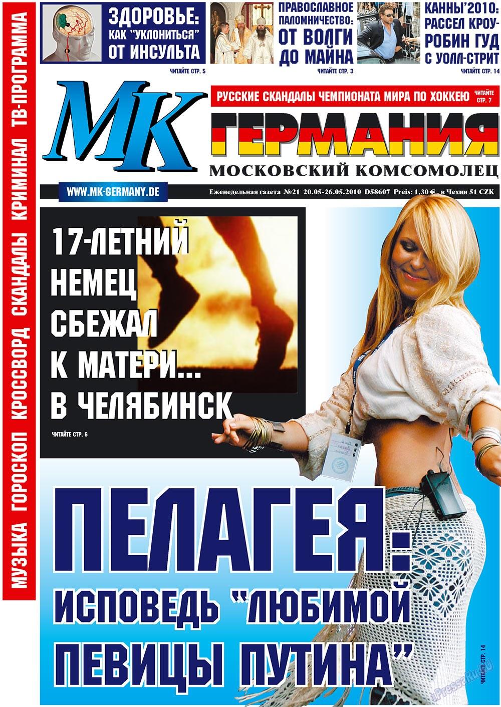 МК-Германия (газета). 2010 год, номер 21, стр. 1