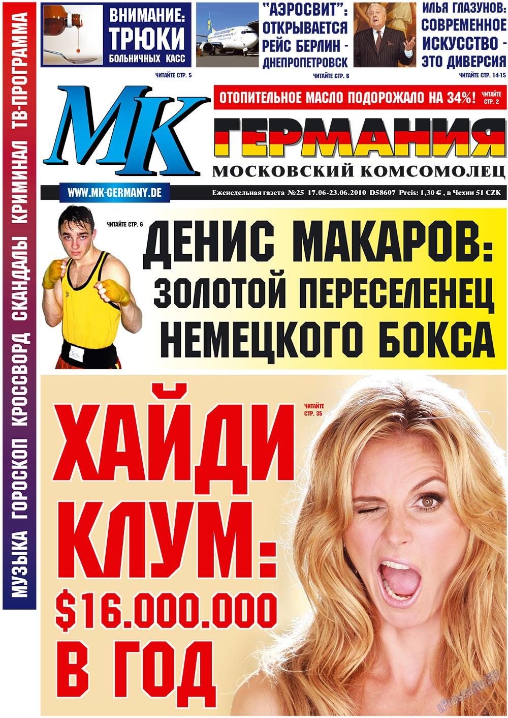 МК-Германия (газета). 2010 год, номер 25, стр. 1
