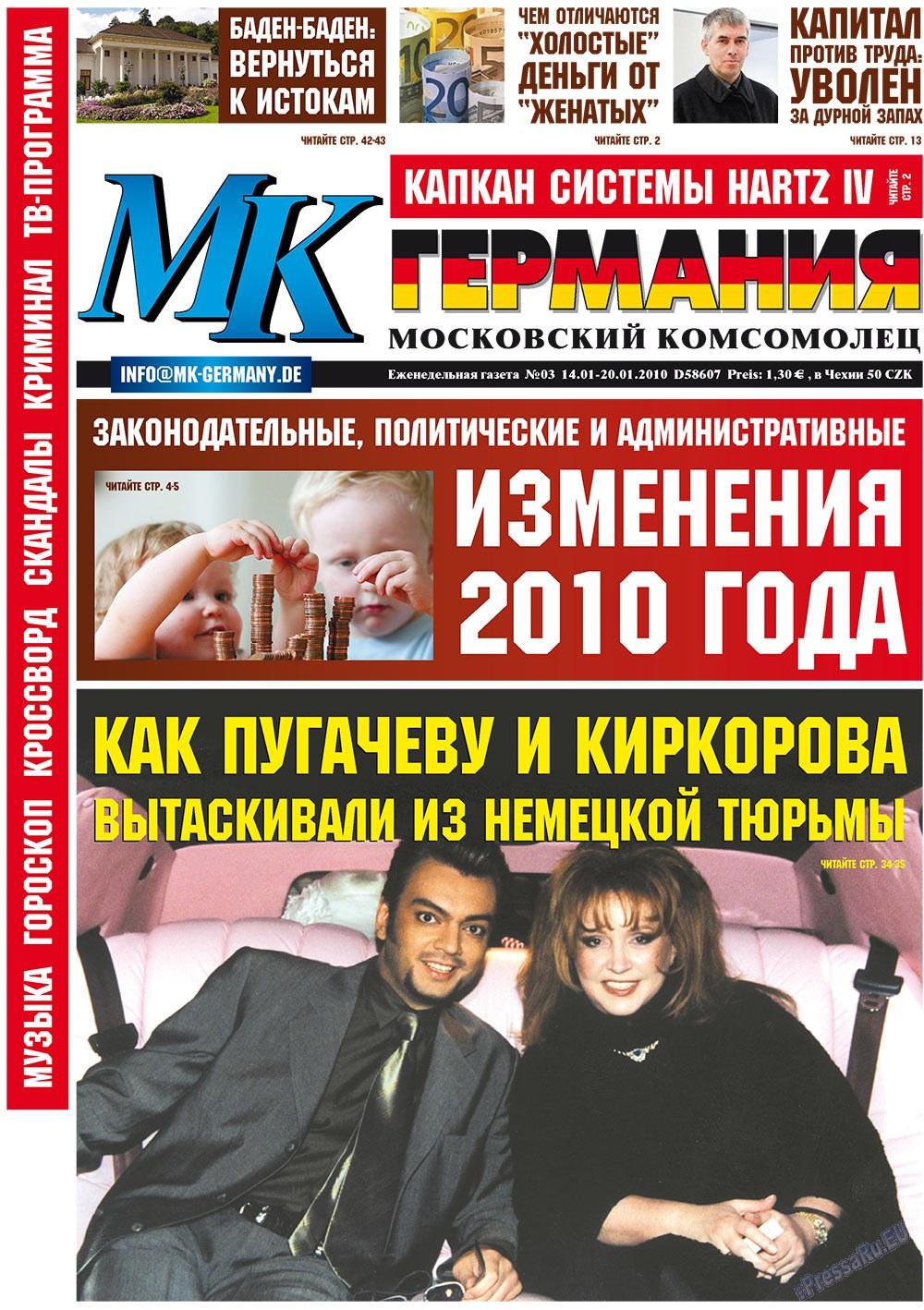 МК-Германия (газета). 2010 год, номер 3, стр. 1