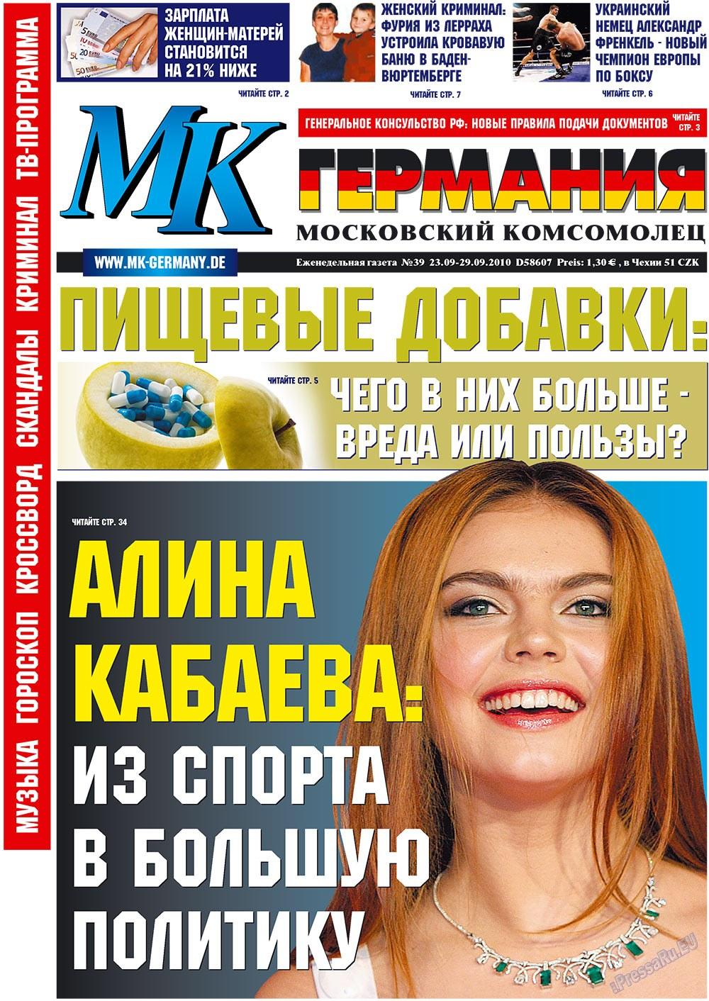 МК-Германия (газета). 2010 год, номер 39, стр. 1