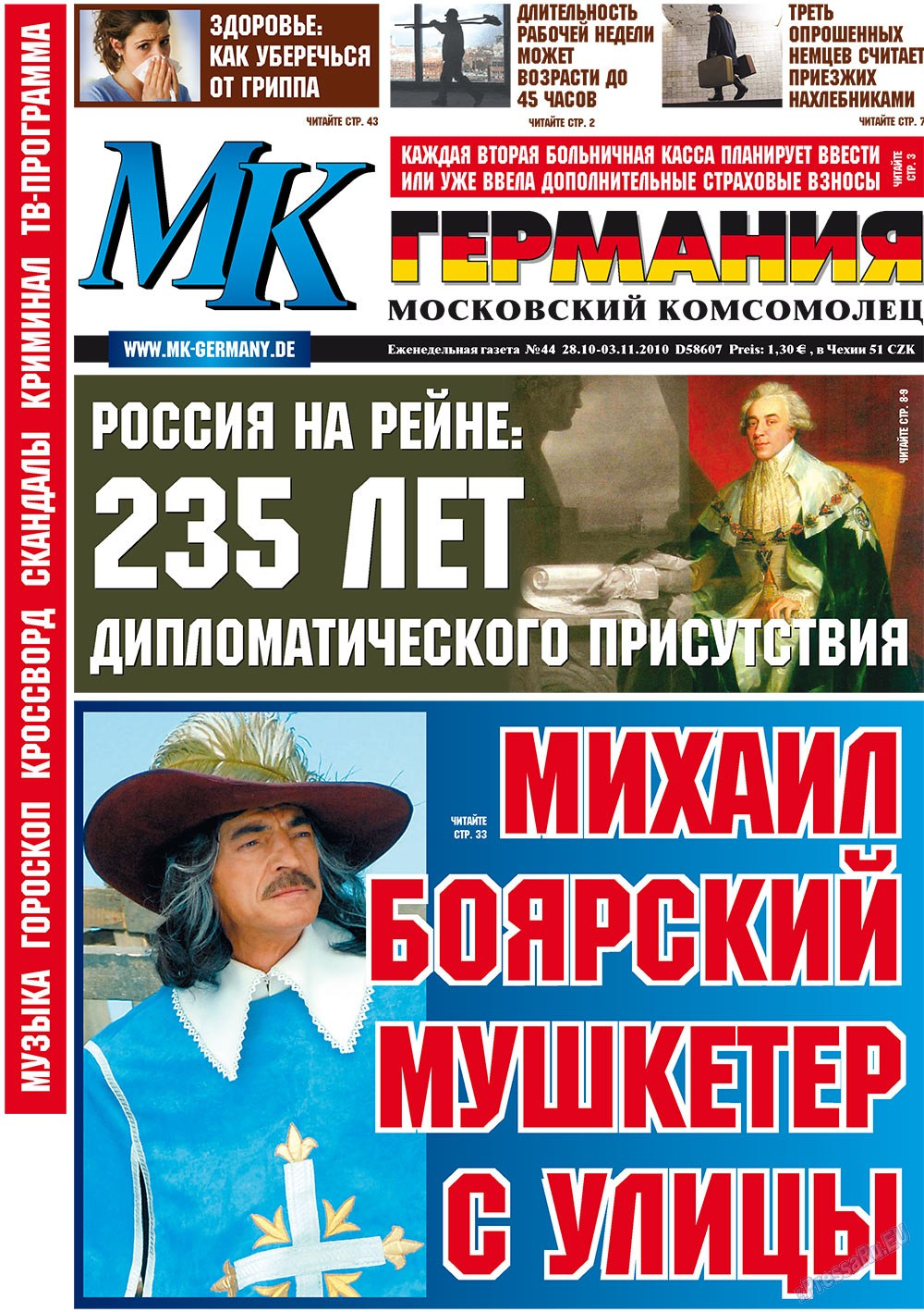 МК-Германия (газета). 2010 год, номер 44, стр. 1
