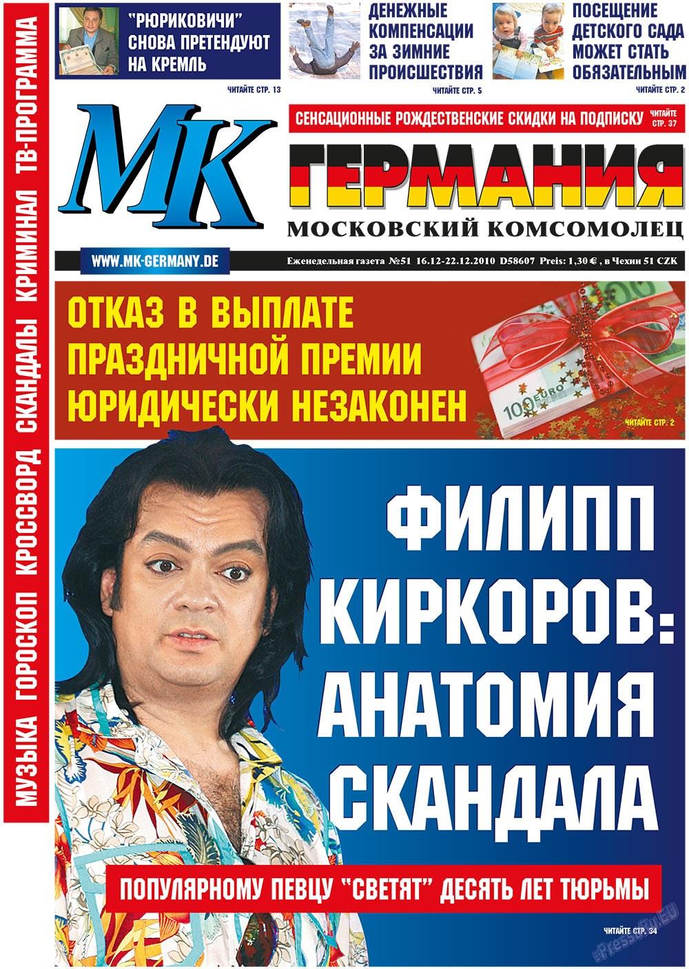 МК-Германия (газета). 2010 год, номер 51, стр. 1
