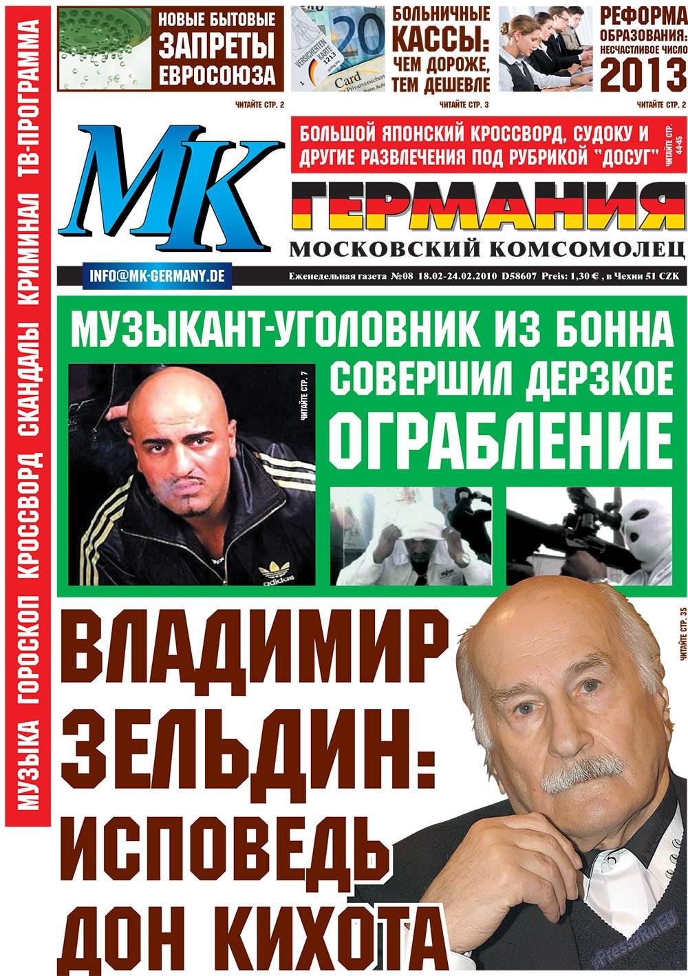 МК-Германия (газета). 2010 год, номер 8, стр. 1