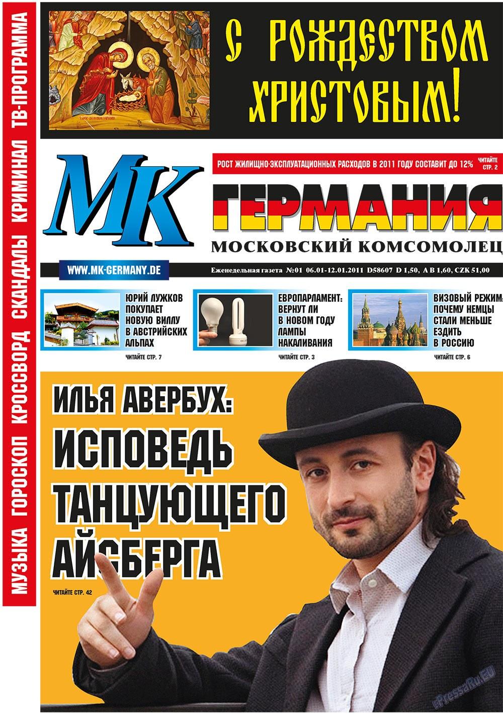 МК-Германия (газета). 2011 год, номер 1, стр. 1
