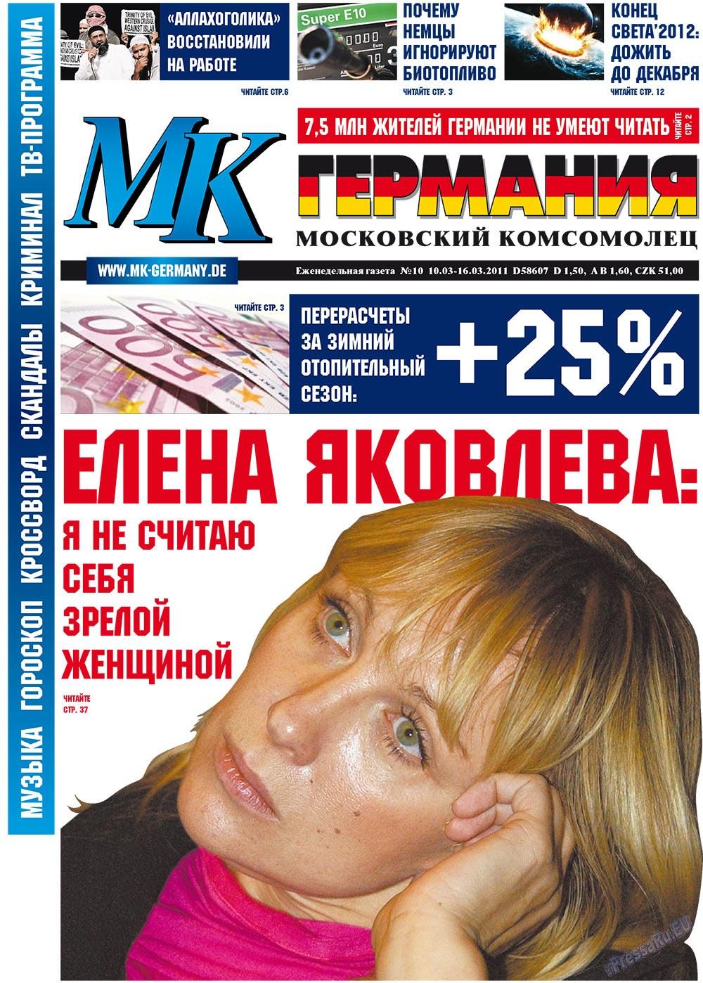 МК-Германия (газета). 2011 год, номер 10, стр. 1