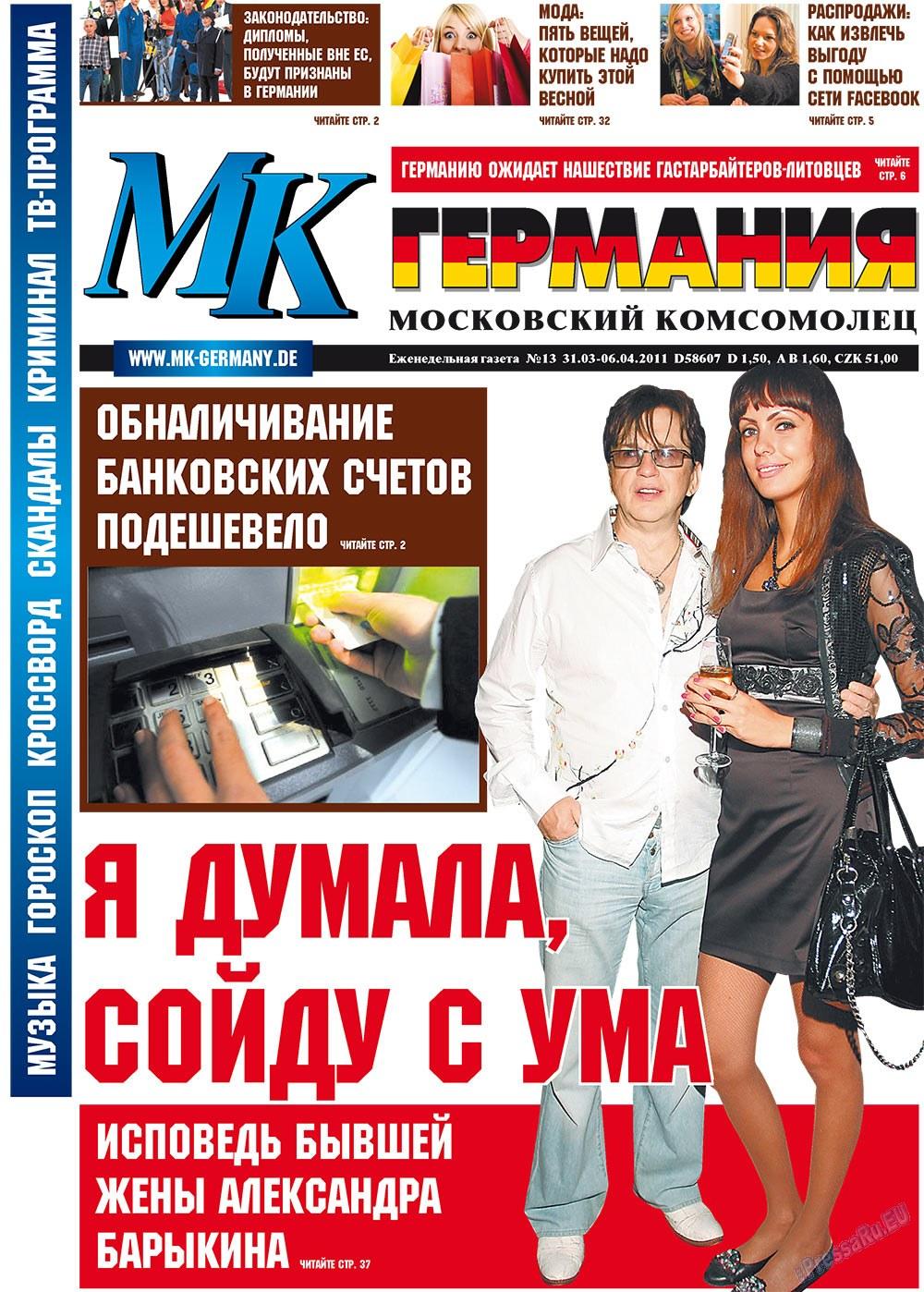 МК-Германия (газета). 2011 год, номер 13, стр. 1