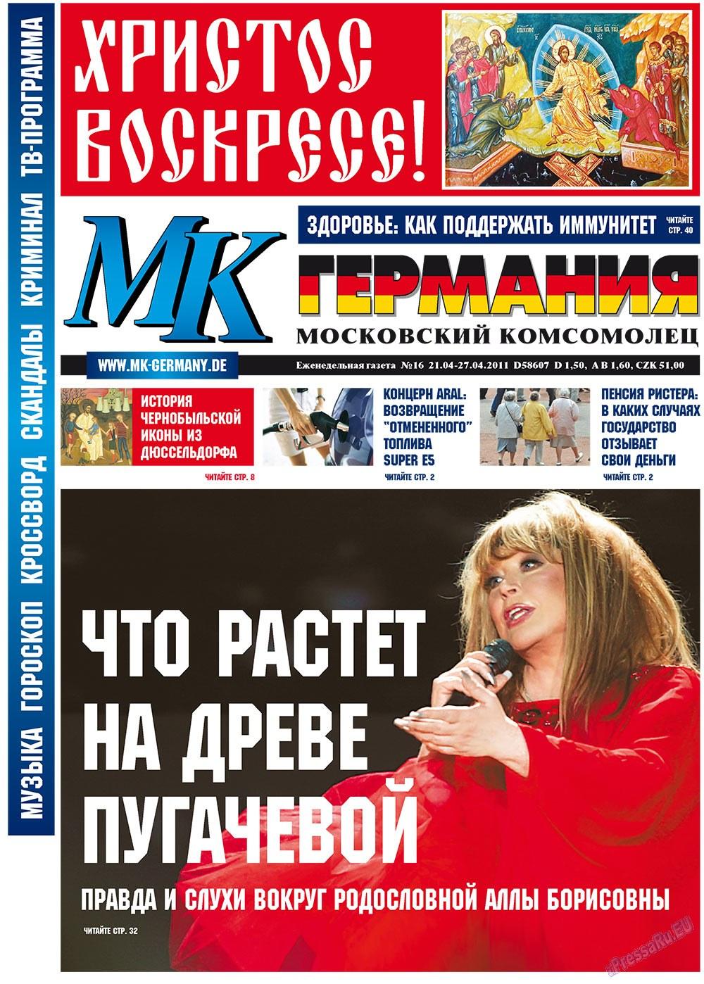 МК-Германия (газета). 2011 год, номер 16, стр. 1