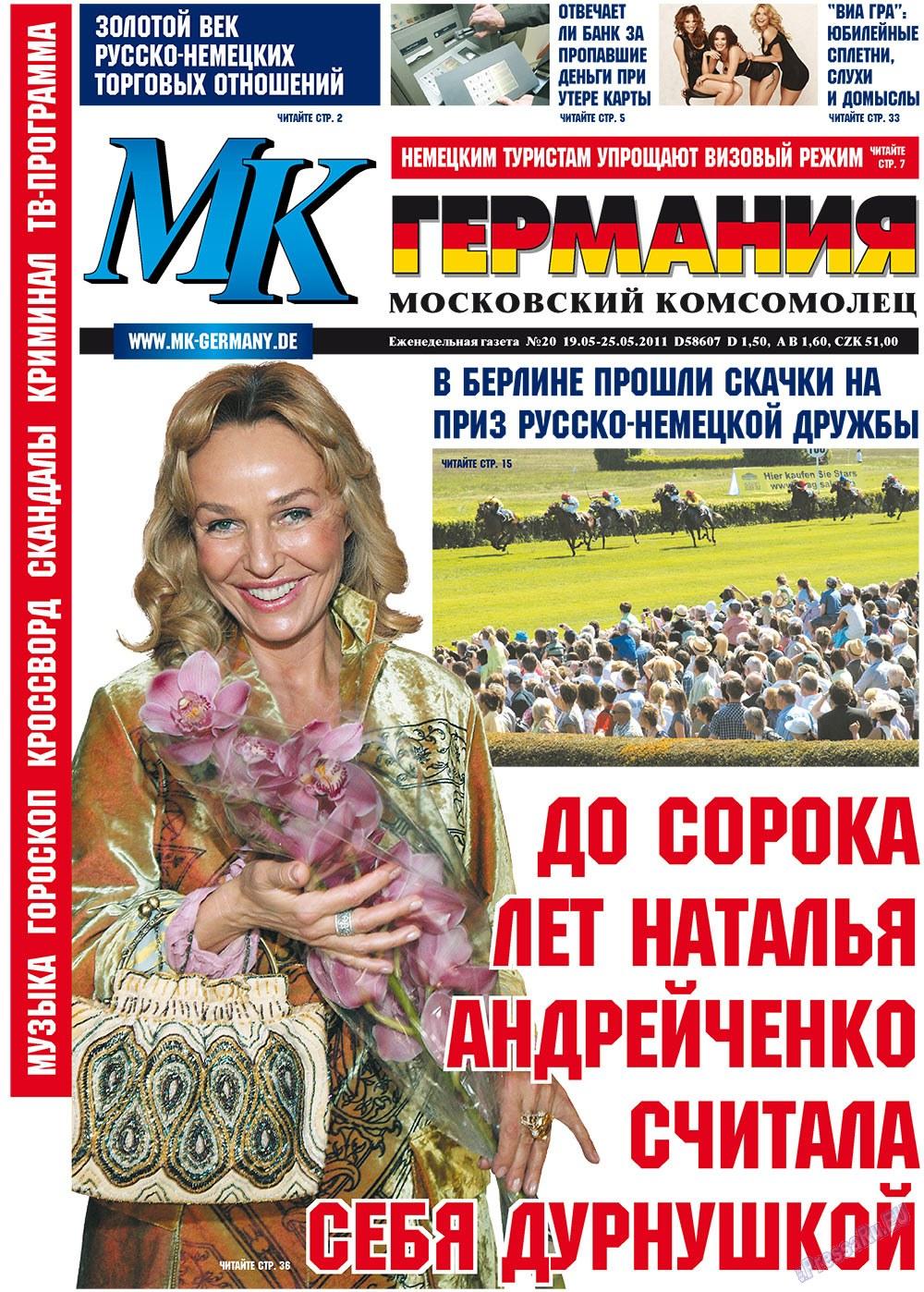МК-Германия (газета). 2011 год, номер 20, стр. 1