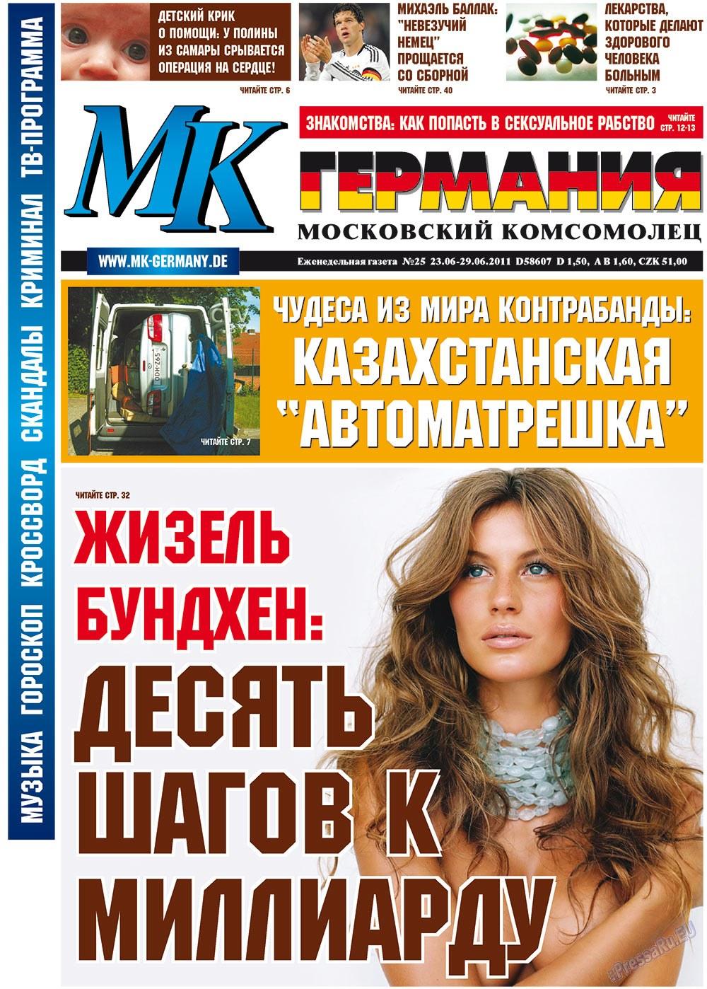 МК-Германия (газета). 2011 год, номер 25, стр. 1