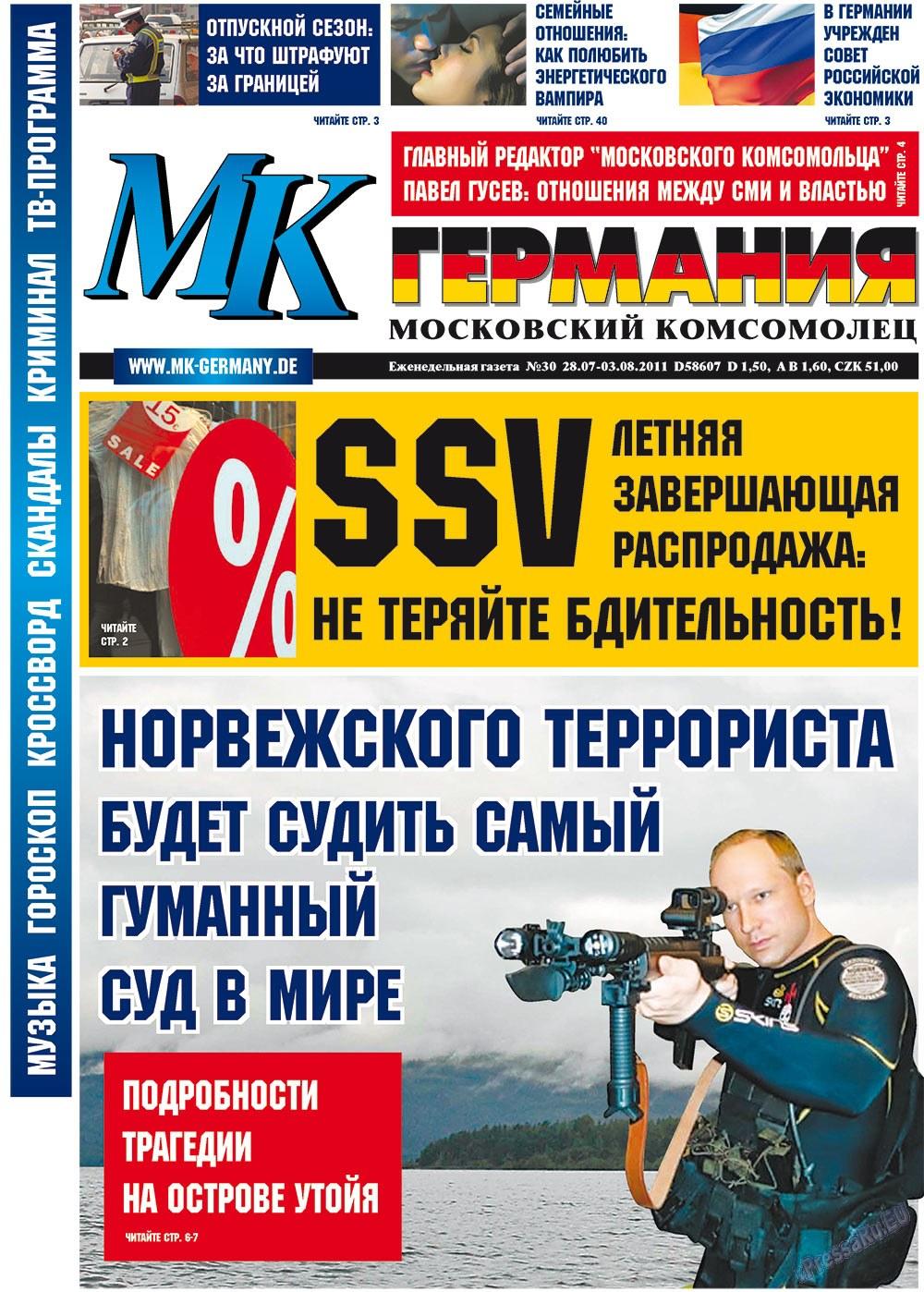 МК-Германия (газета). 2011 год, номер 30, стр. 1