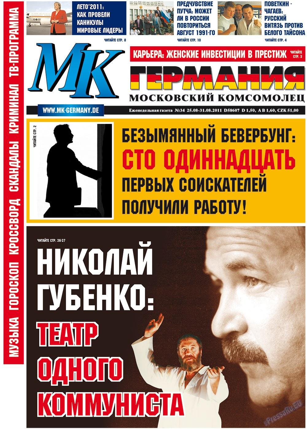 МК-Германия (газета). 2011 год, номер 34, стр. 1
