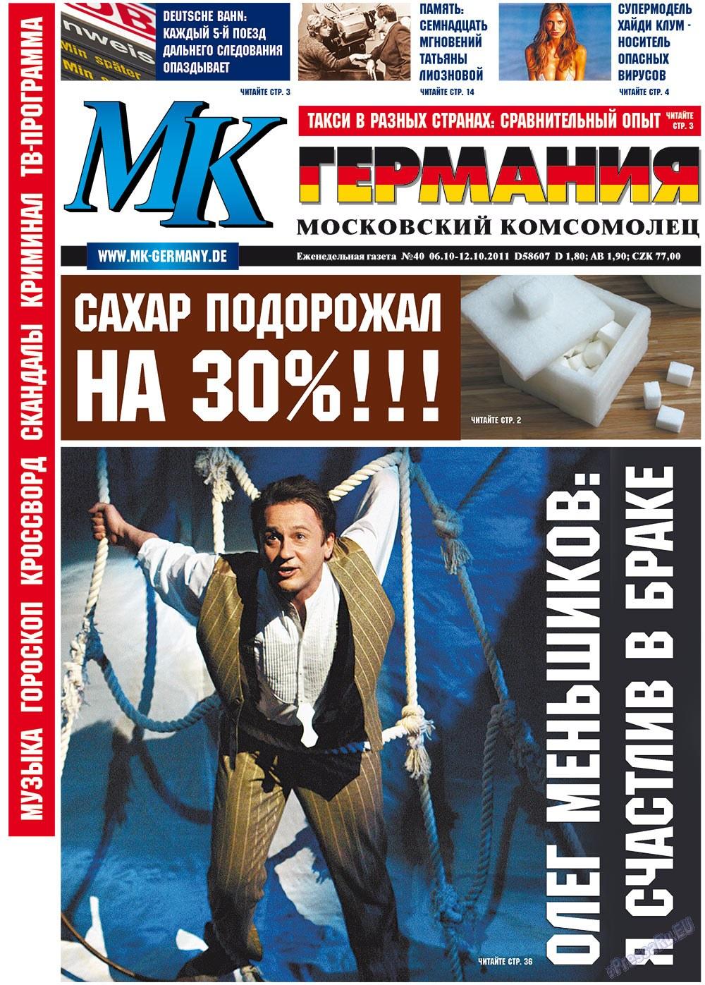 МК-Германия (газета). 2011 год, номер 40, стр. 1