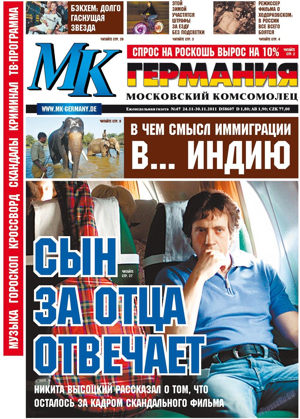 МК-Германия (газета). 2011 год, номер 47, стр. 1