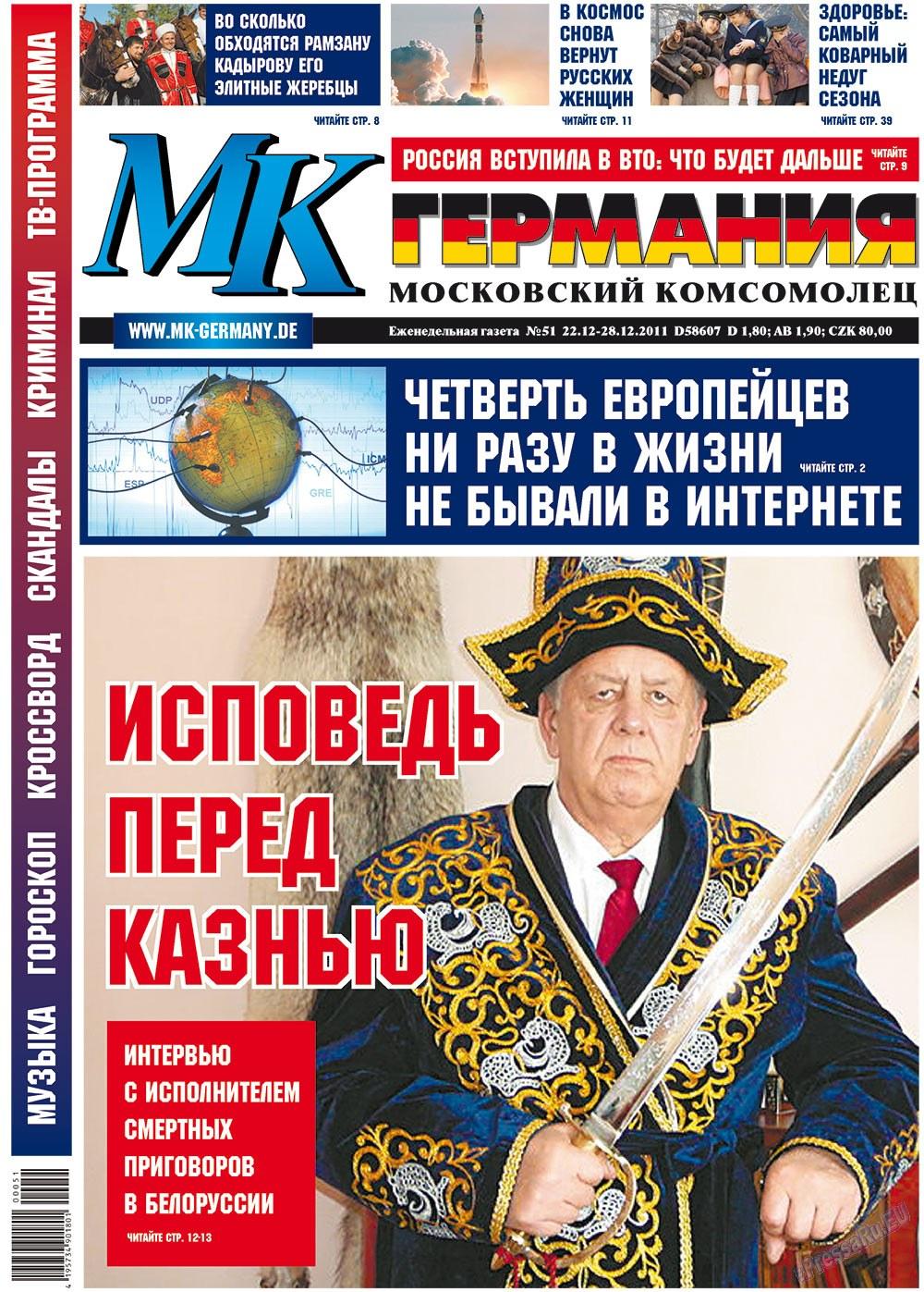 МК-Германия (газета). 2011 год, номер 51, стр. 1