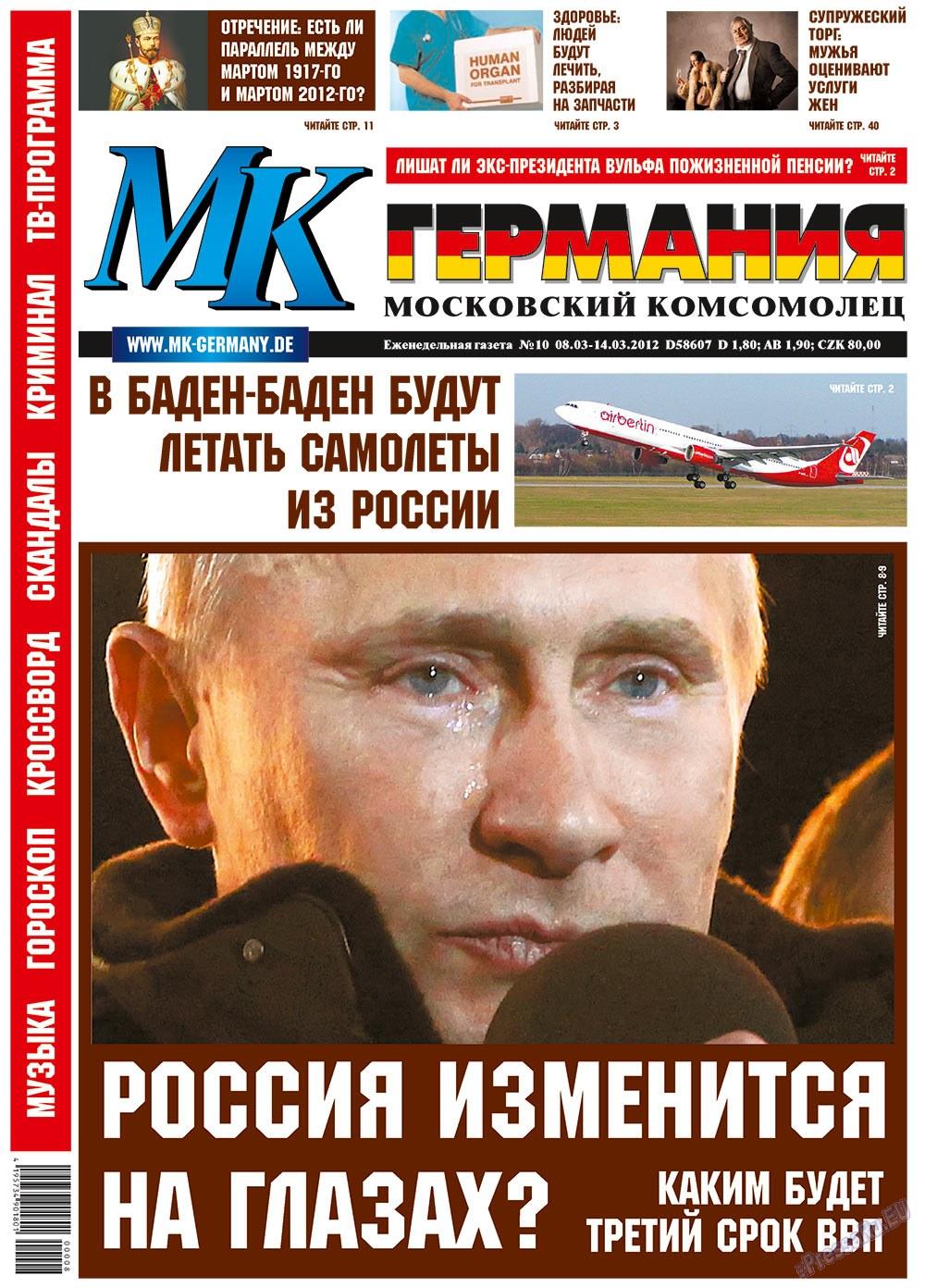 МК-Германия (газета). 2012 год, номер 10, стр. 1