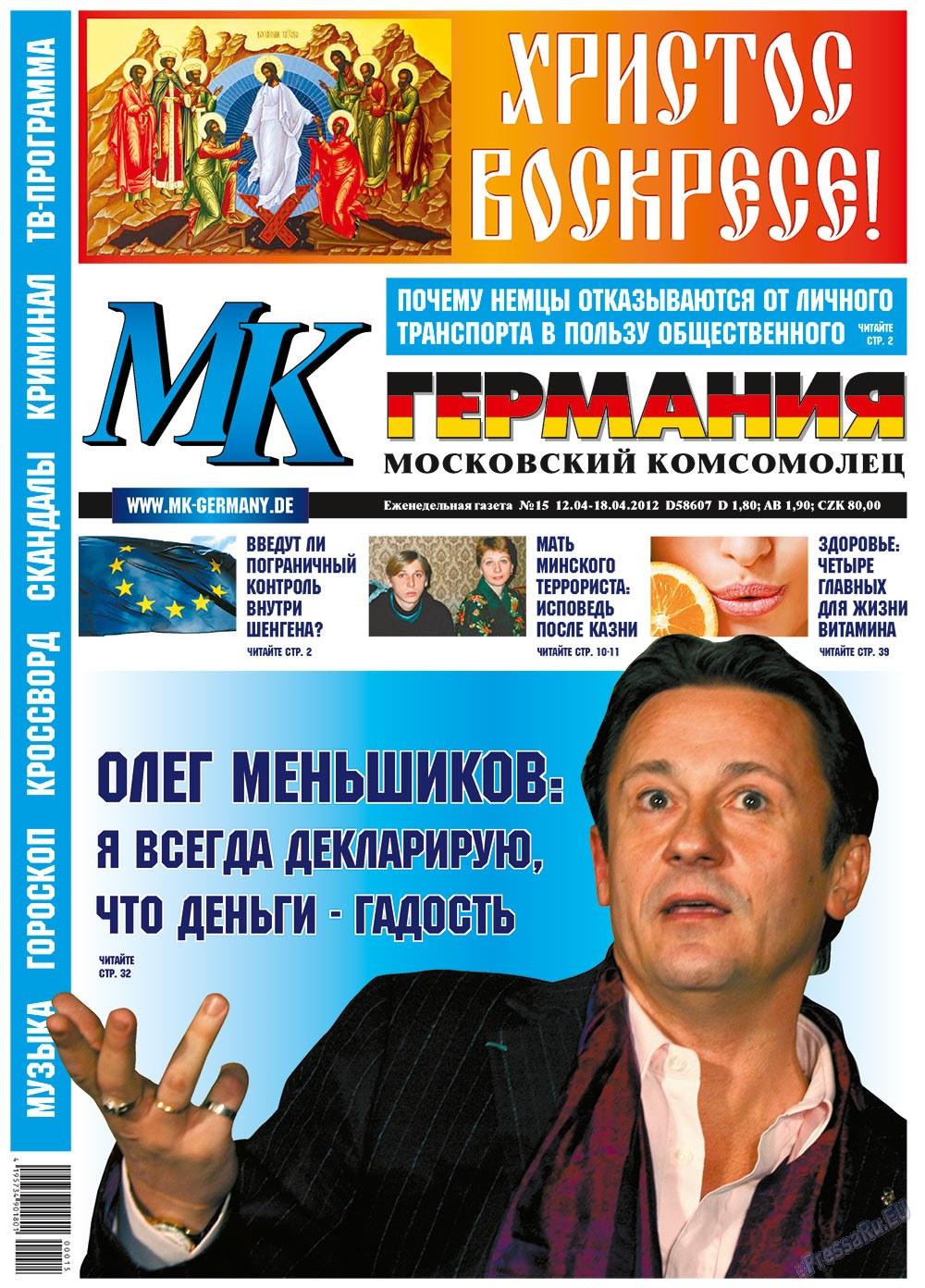 МК-Германия (газета). 2012 год, номер 15, стр. 1