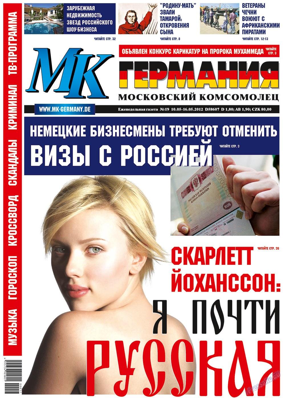 МК-Германия (газета). 2012 год, номер 19, стр. 1