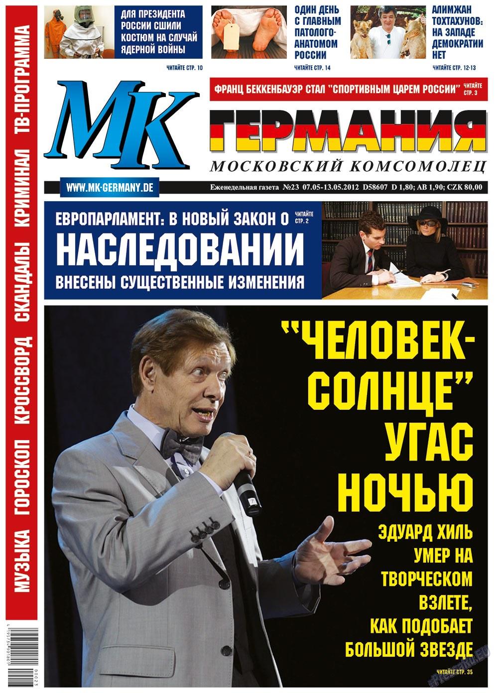 МК-Германия (газета). 2012 год, номер 23, стр. 1