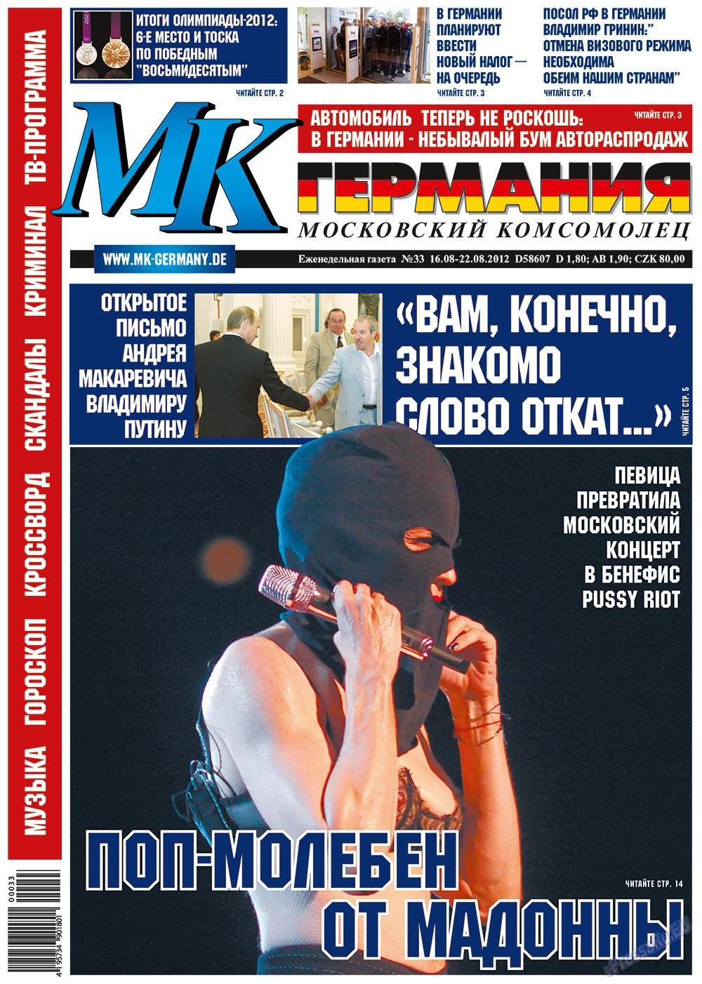 МК-Германия (газета). 2012 год, номер 33, стр. 1