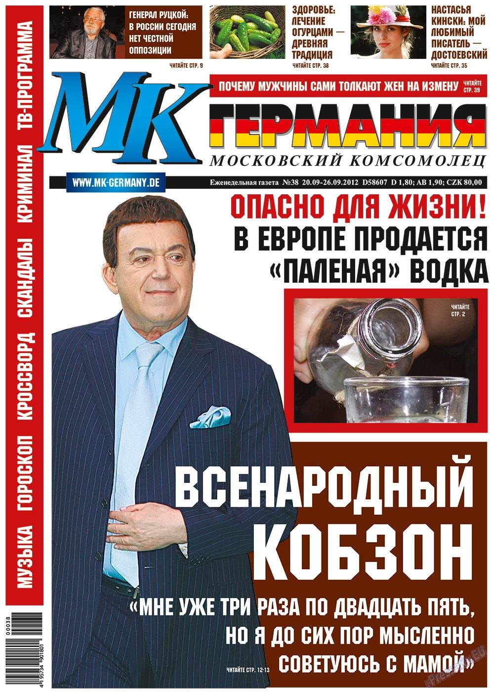 МК-Германия (газета). 2012 год, номер 38, стр. 1