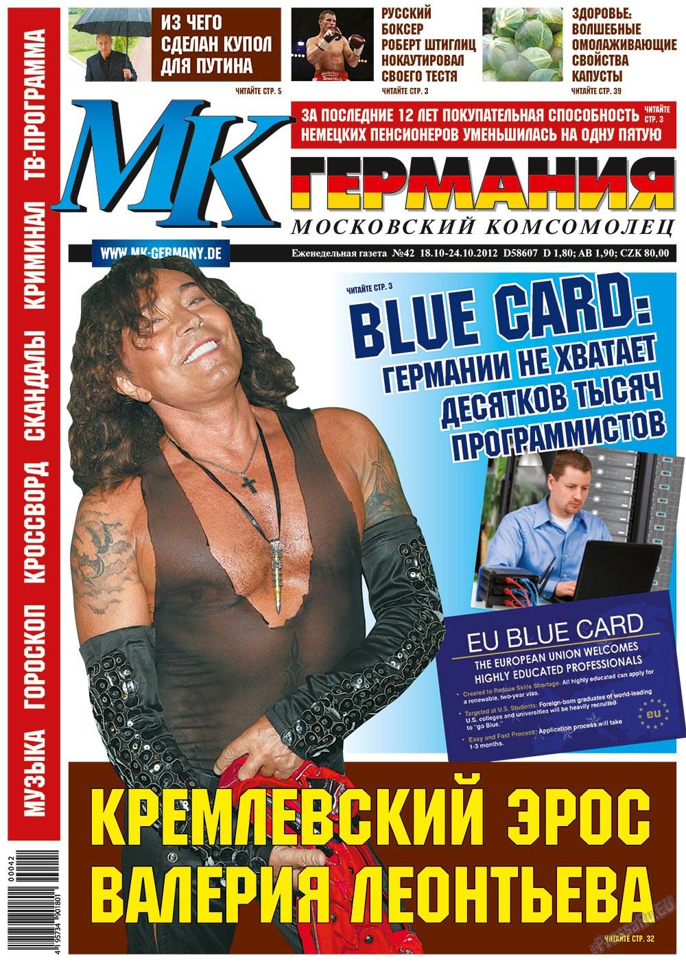 МК-Германия (газета). 2012 год, номер 42, стр. 1