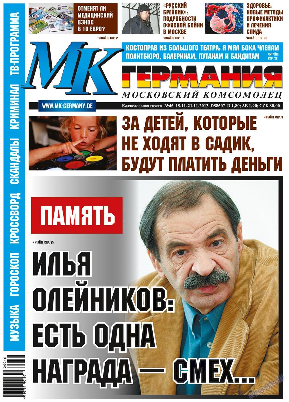 МК-Германия (газета). 2012 год, номер 46, стр. 1