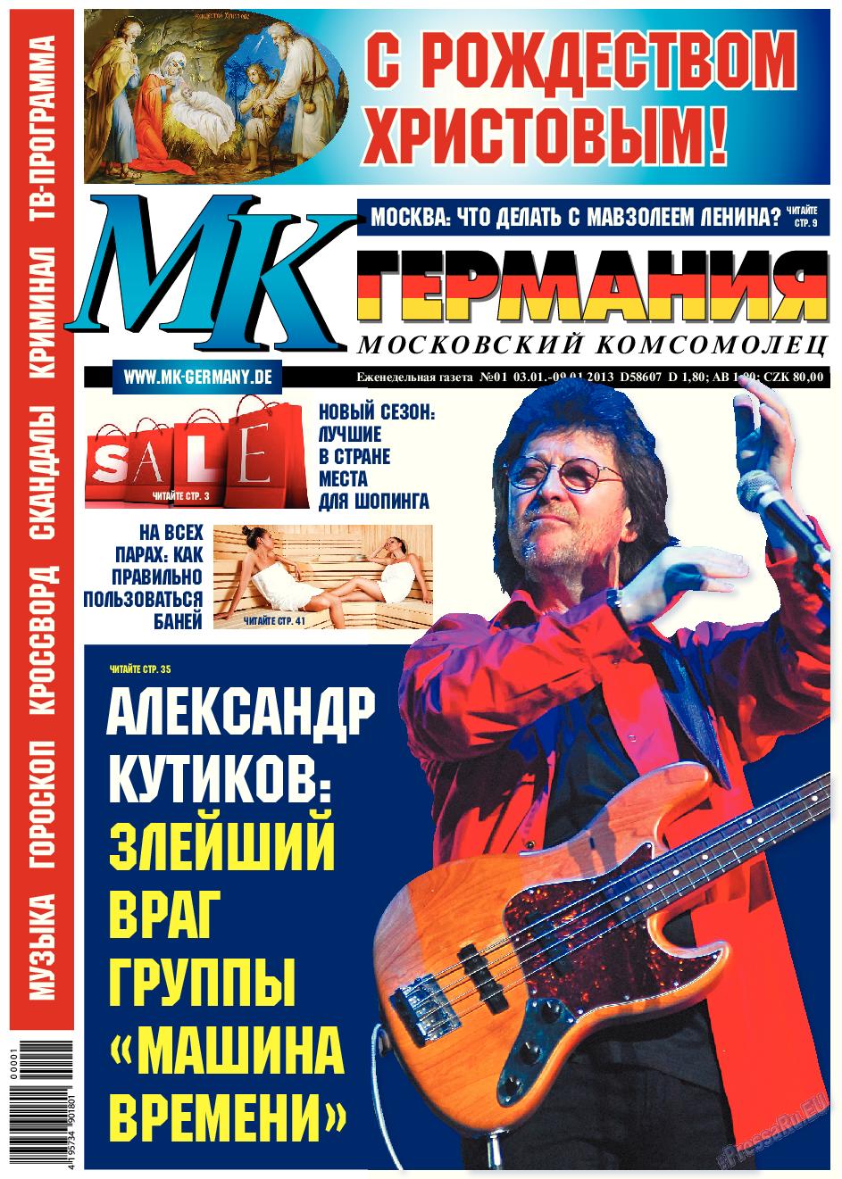 МК-Германия (газета). 2013 год, номер 1, стр. 1