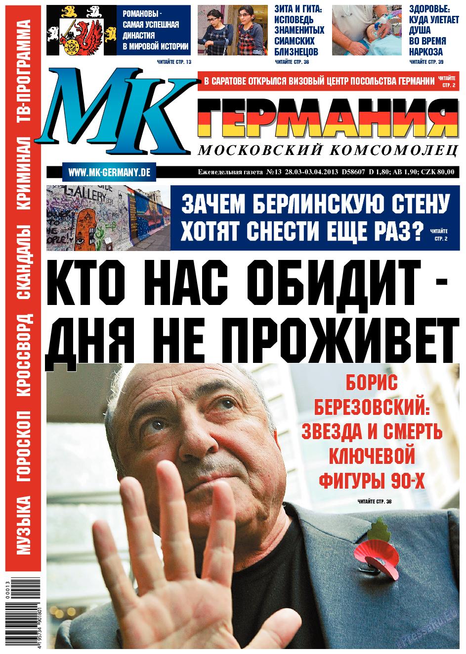 МК-Германия (газета). 2013 год, номер 13, стр. 1