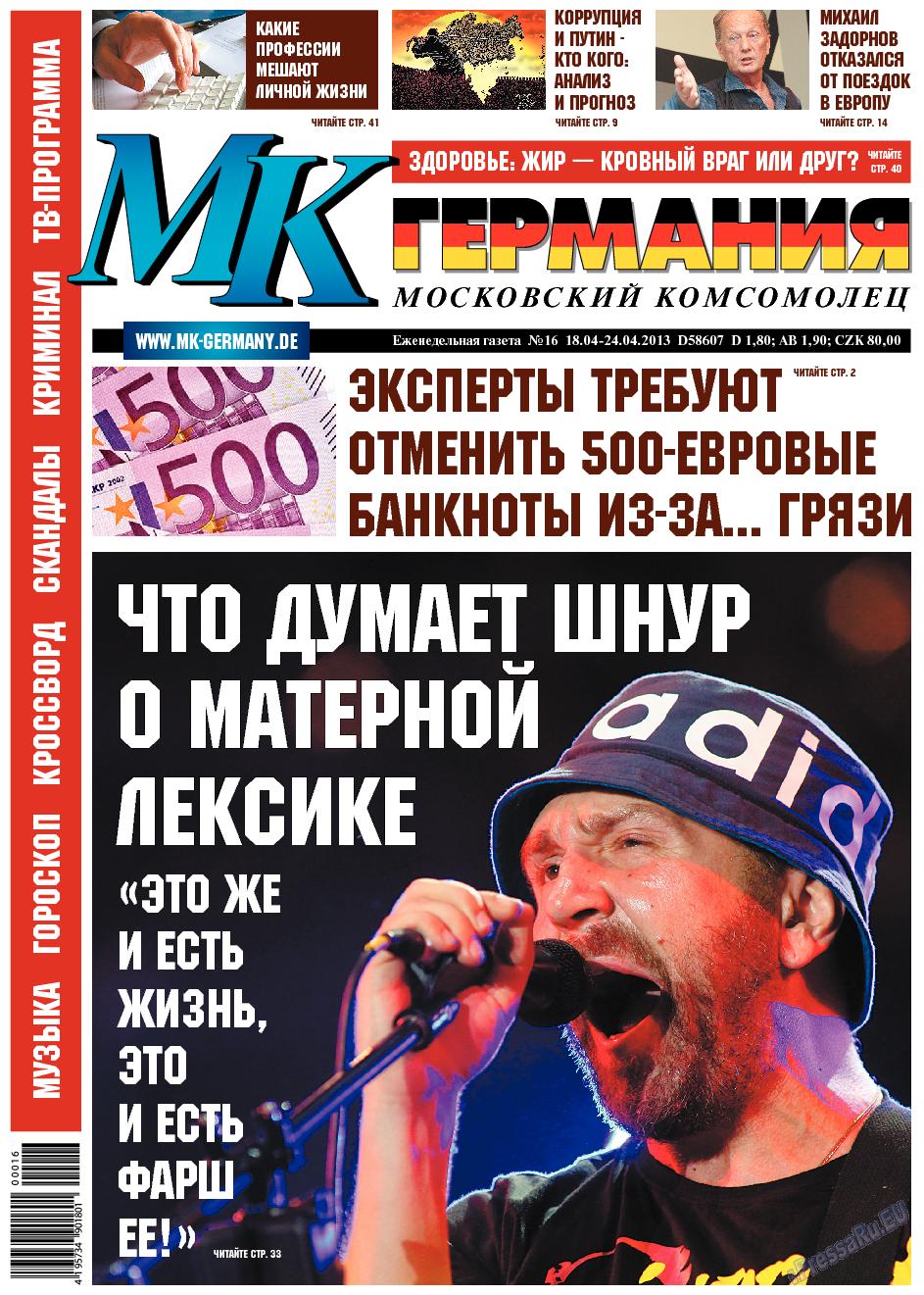 МК-Германия (газета). 2013 год, номер 16, стр. 1