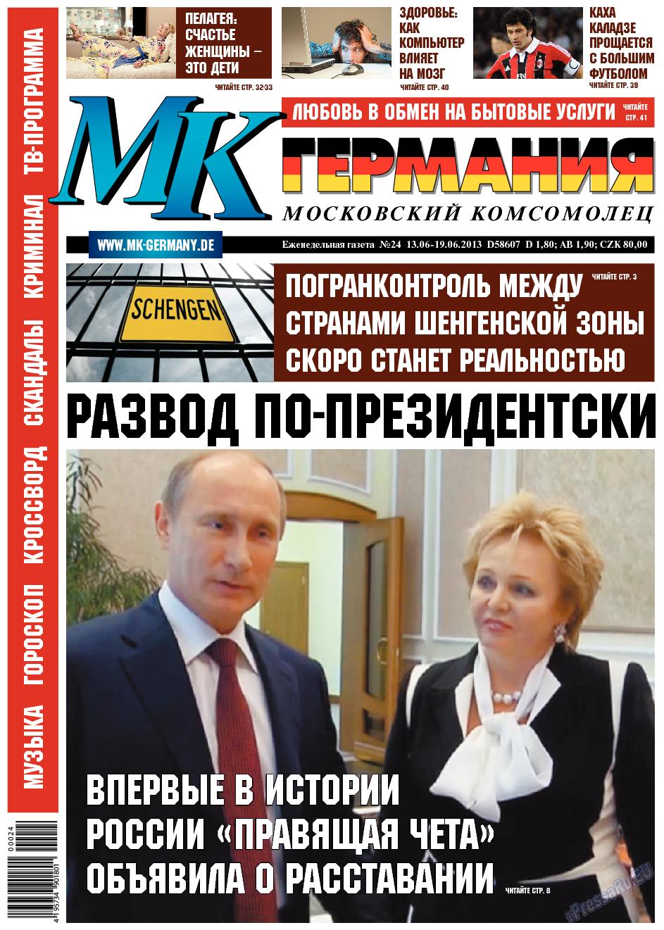 МК-Германия (газета). 2013 год, номер 24, стр. 1
