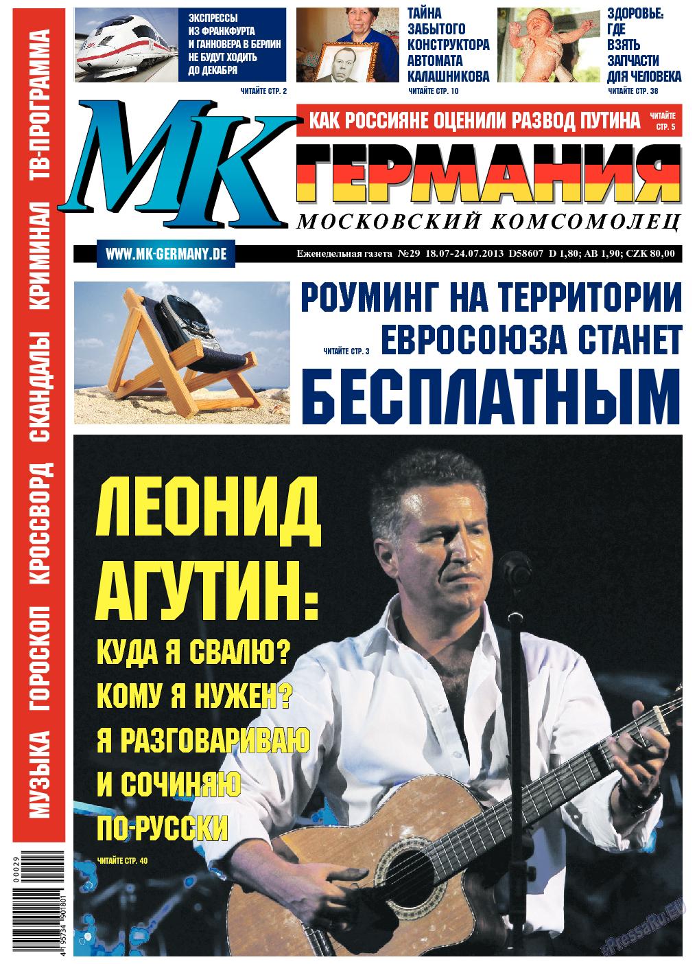 МК-Германия (газета). 2013 год, номер 29, стр. 1