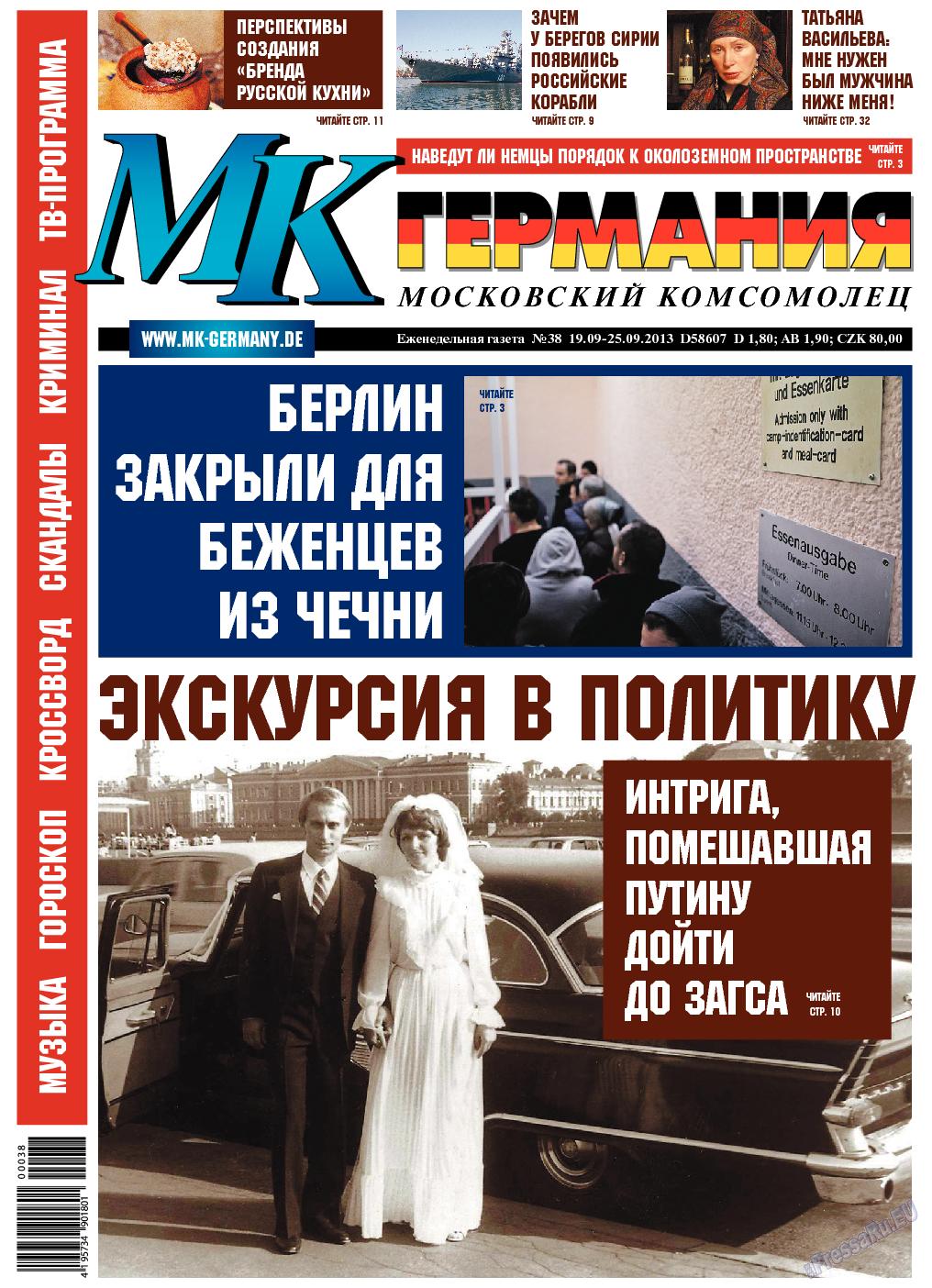 МК-Германия (газета). 2013 год, номер 38, стр. 1