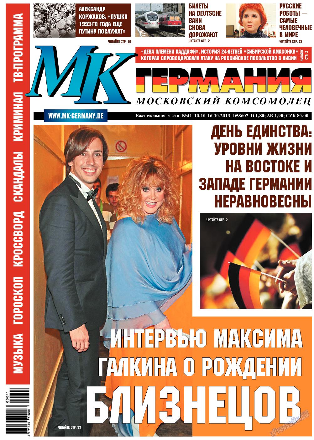 МК-Германия (газета). 2013 год, номер 41, стр. 1