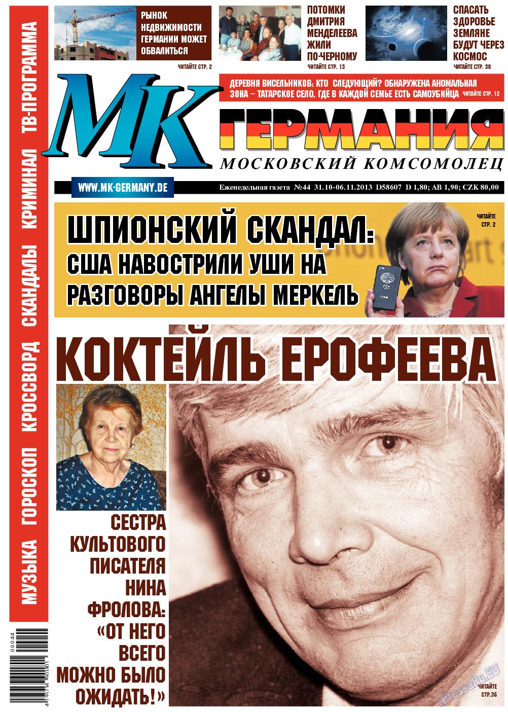 МК-Германия (газета). 2013 год, номер 44, стр. 1