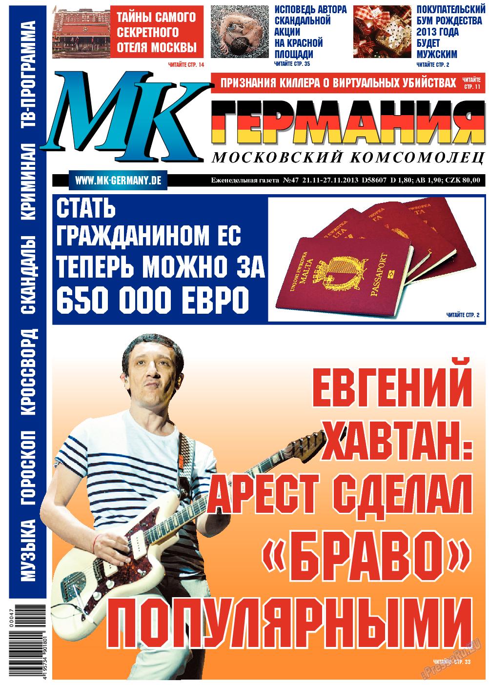 МК-Германия (газета). 2013 год, номер 47, стр. 1