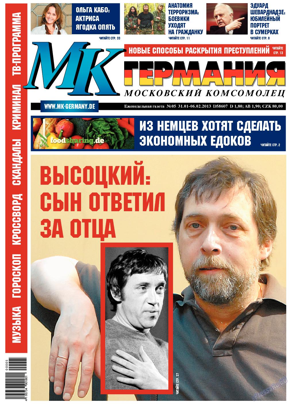 МК-Германия (газета). 2013 год, номер 5, стр. 1