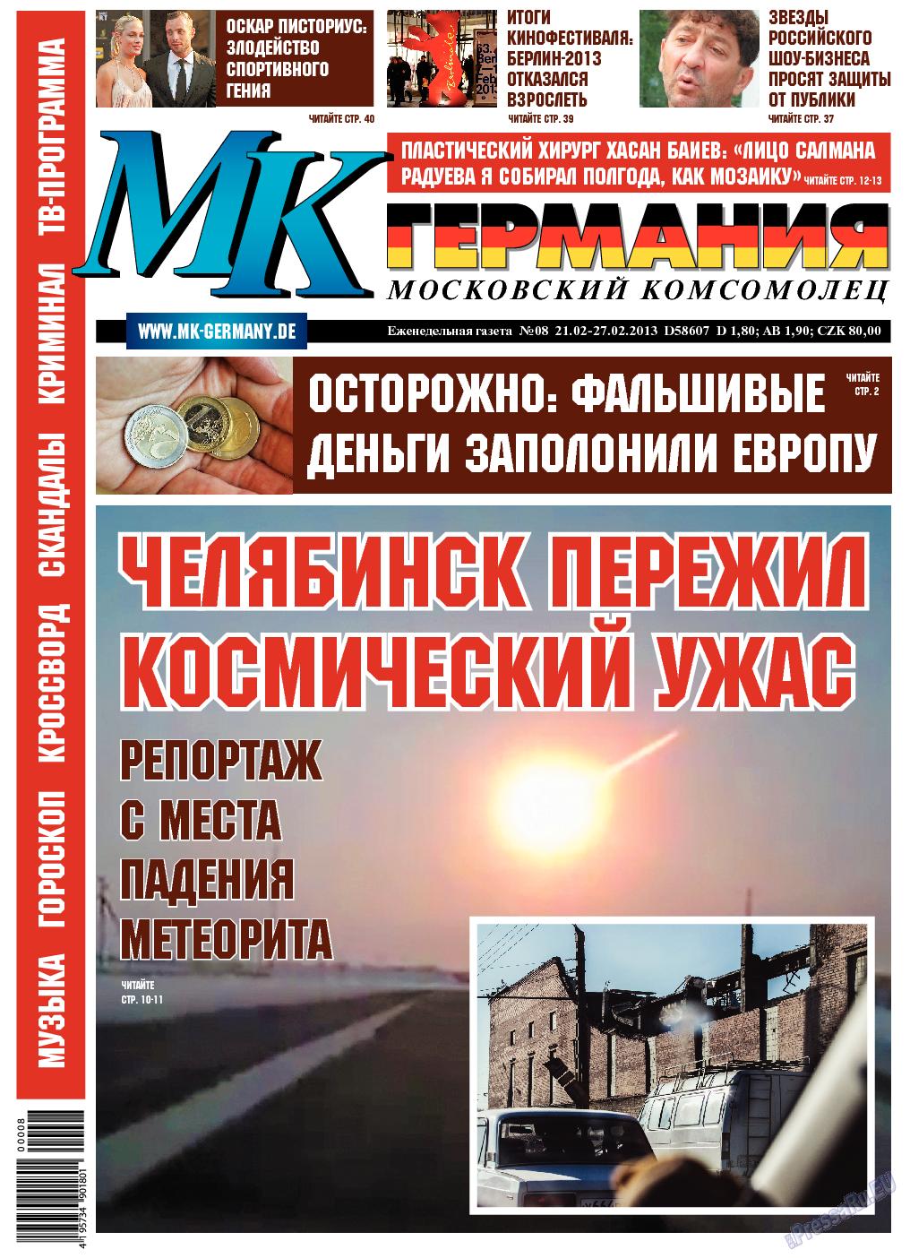 МК-Германия (газета). 2013 год, номер 8, стр. 1