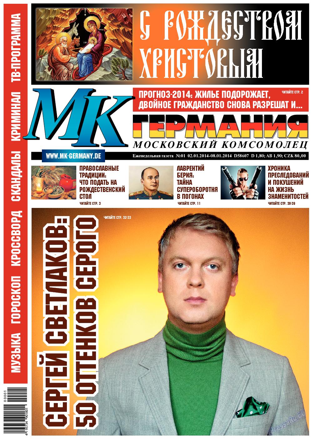 МК-Германия (газета). 2014 год, номер 1, стр. 1