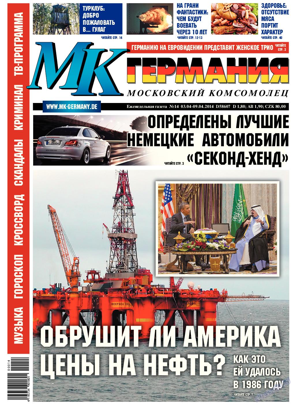 МК-Германия (газета). 2014 год, номер 14, стр. 1