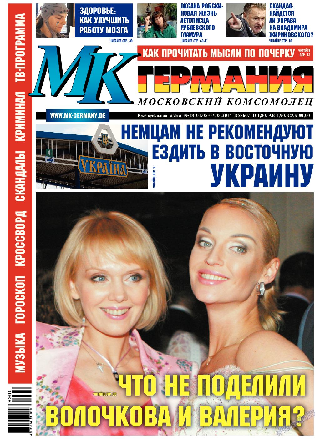 МК-Германия (газета). 2014 год, номер 18, стр. 1
