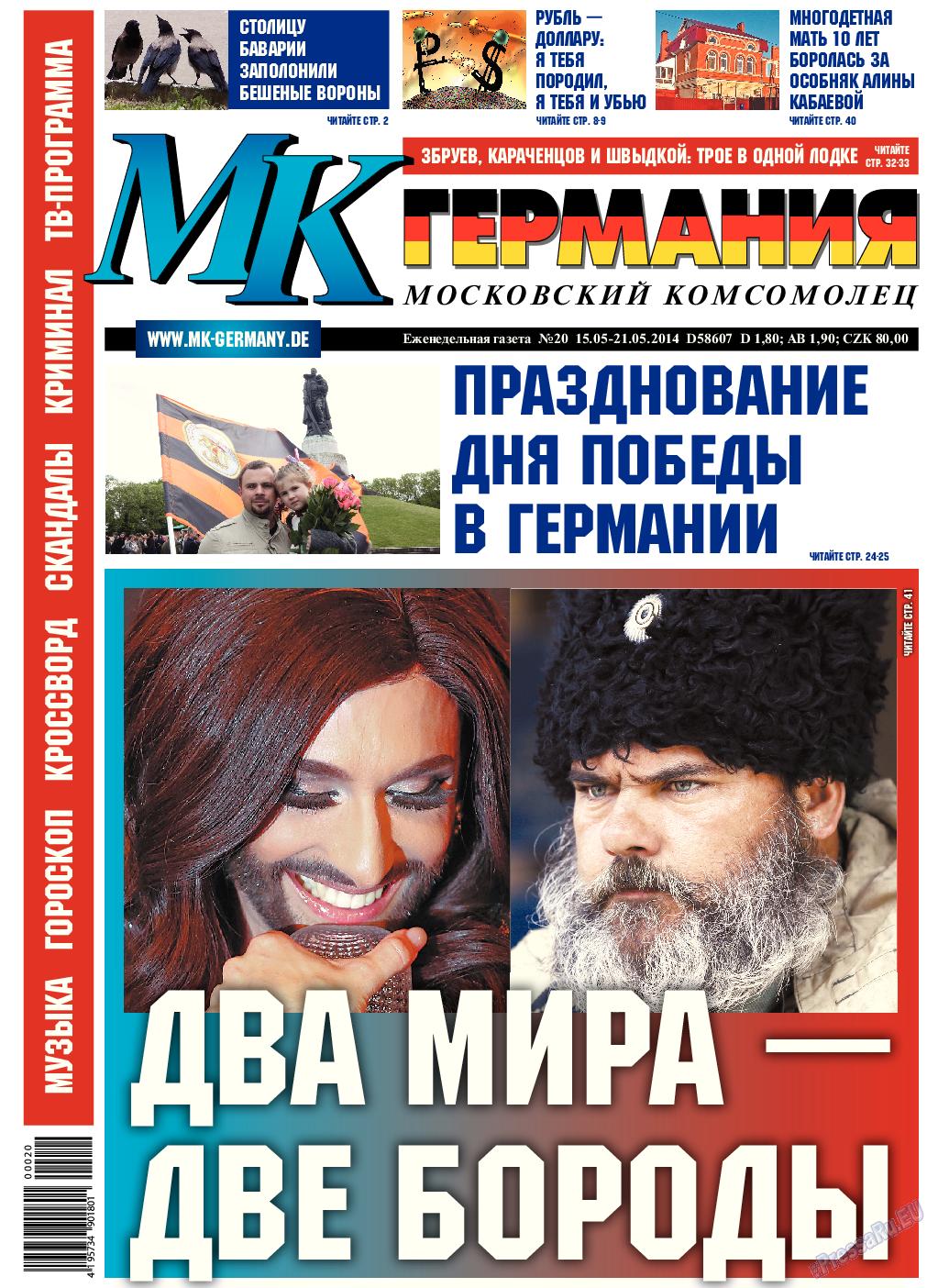МК-Германия (газета). 2014 год, номер 20, стр. 1